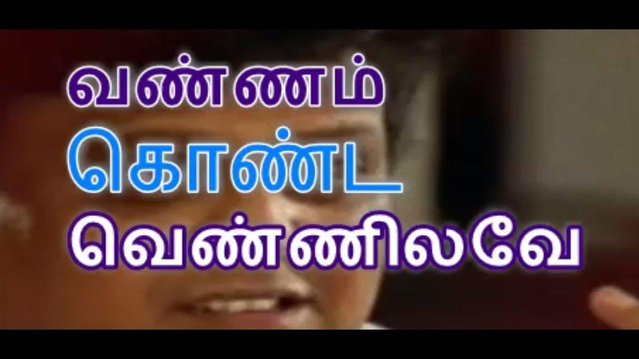 vannam konda vennilave video song free download